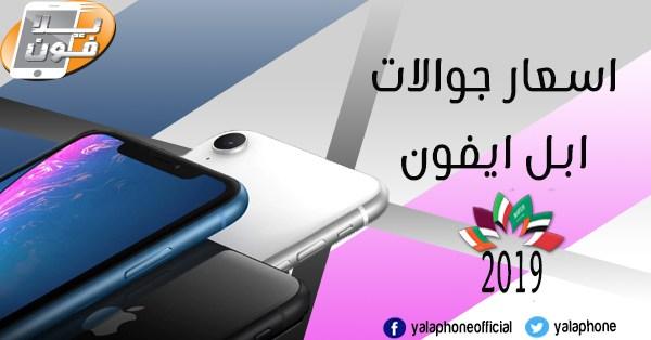 يلا فون اسعار جوالات ايفون 2019 في دول الخليج