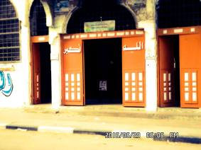 You can also see our neighborhood's mosque, Masjed Al-Rahma, a famous mosque in Gaza Strip.