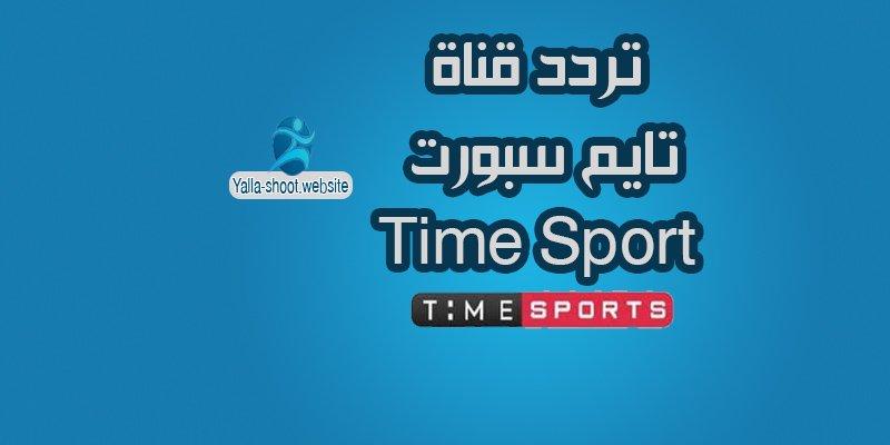 تردد قناة تايم سبورت Time Sports Hd على النايل سات 2020 يلا شووت
