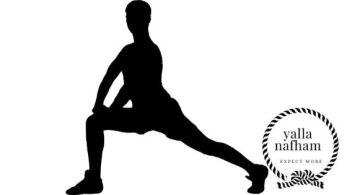 تمرين تمديد العضلة القطنية للتخلص من آلام الظهر