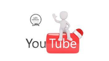 كيفية انشاء قناة يوتيوب ناجحة بعد تلك الخطوات