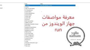 معرفة مواصفات جهاز الويندوز من run