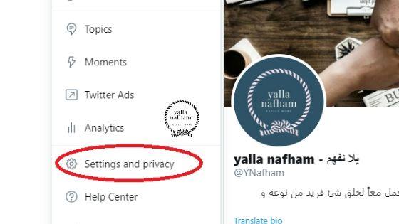 كيفية حذف رقم الهاتف من التويتر
