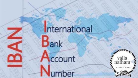 ما هو رقم الايبان للبنك الاهلي