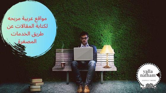 مواقع عربية مربحه لكتابة المقالات