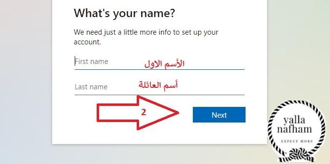 انشاء حساب اوت لوك