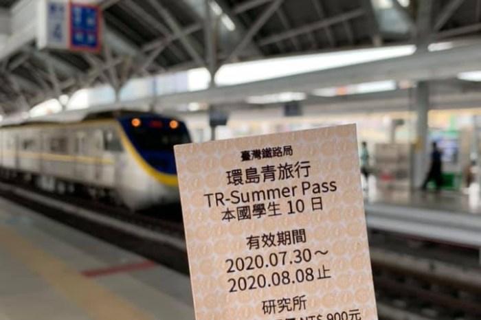 【台鐵環島十日券】學生900元火車搭到爽,加映青年旅館推薦