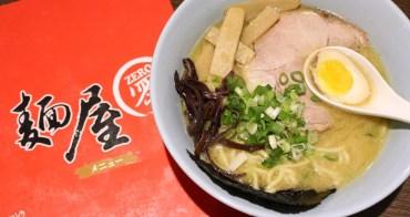 台中拉麵︳ 麵屋零-日本人開的拉麵店,老闆是東池袋大勝軒弟子