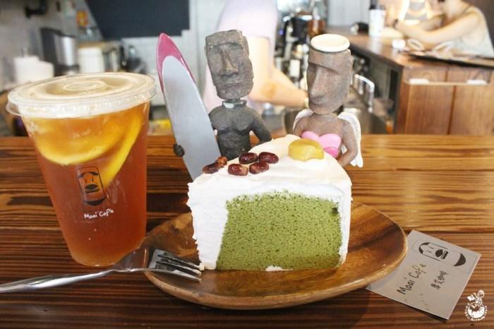 台北咖啡︳摩艾咖啡Moaicafe,復活島摩艾石像竹圍捷運站咖啡