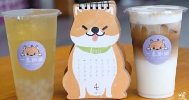 高雄咖啡推薦︱一麥珈琲 Yi Mile-柴犬控必衝的外帶咖啡吧