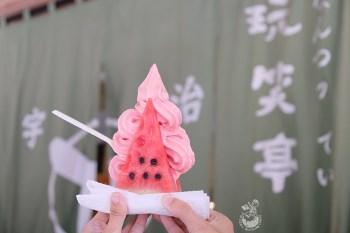 高雄冰店推薦︱宇治.玩笑亭-高雄隱藏版冰店,創意冰品海鹽西瓜霜淇淋和芒果霜淇淋