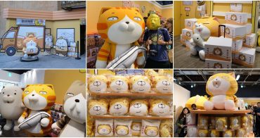 白爛貓87超商期間限定店-白爛貓超商華山門市多達300項白爛貓限量商品,白爛貓咖啡小舖限定餐點白爛貓奴更不能錯過