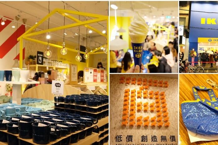 IKEA百元商店-台中逢甲和台北通化夜市都有IKEA百元商店,主打以低價IKEA商品創造無價的家