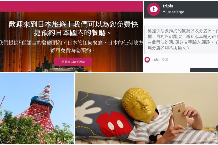 日本旅遊app推薦!tripla免費幫你預約日本餐廳,打中文就都能輕鬆完成訂位
