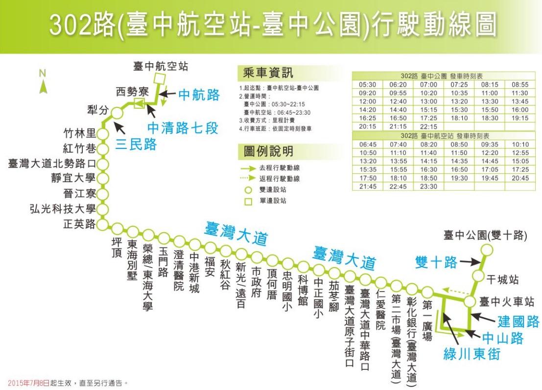 臺中機場交通懶人包:臺中高鐵 /火車站怎麼到臺中機場?包車方案都告訴你 - 金大佛的奪門而出家網誌