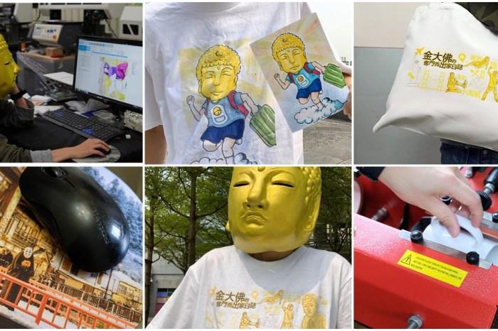 UV直噴機、熱轉印機推薦-奕昇巧繪網 小資族客製化禮物創業首選!
