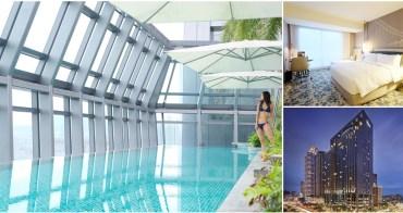 台北新板希爾頓酒店︳板橋車站旁的五星級板橋住宿,無邊際高空泳池超美