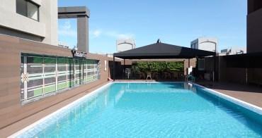 薆悅酒店五權館︳奢華平價台中住宿推薦,辦露天泳池派對好飯店