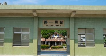 日南車站︳台中大甲百年車站兼古蹟,值得鐵道迷專程搭區間車來訪