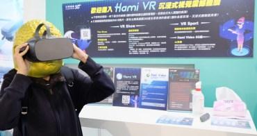 109台南資訊月主題展「前進未來.5G新時代」,12/17南紡世貿展覽登場