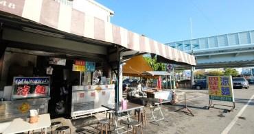 四味果汁涼麵︳陸橋下的40年嘉義涼麵老店,獨特四味果汁配涼麵