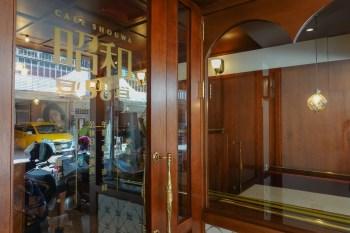 昭和58︱日本懷舊洋菓子喫茶店,日本控絕不能錯過的花蓮咖啡廳