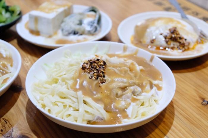 黃記涼麵涼圓︱40年歷史的嘉義涼麵推薦,涼肉圓也是紅牌小吃