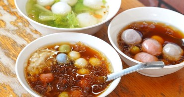 蘇媽媽湯圓︳埔里美食推薦!繽紛美味的湯圓,鹹甜冷熱都有(附菜單)