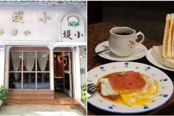 小堤咖啡︳歷史悠久的高雄老咖啡店,「喝咖啡送早餐」是二姐數十年如一日的體貼