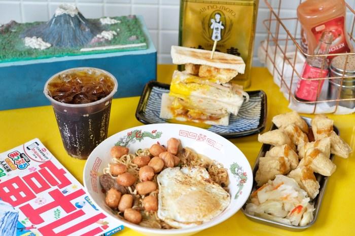 富士商號︱超人氣三峽美食!早餐就吃得到炒泡麵和臭豆腐肉蛋