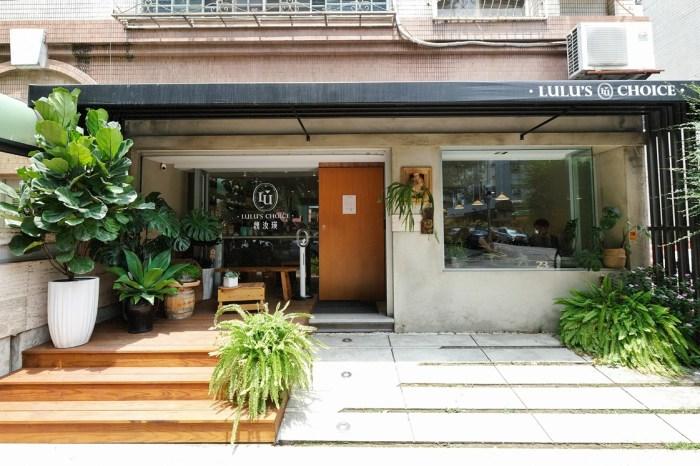 LULU's Choice(原名Cafe LULU)東興公園的愜意台中咖啡廳,有wifi、插座
