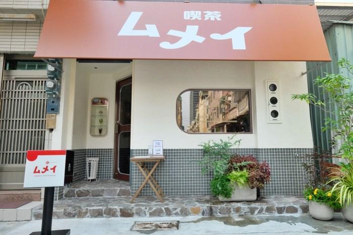 喫茶mumei菜單高雄甜點