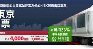 成田機場交通︱N'EX成田特快,來回東京市區省時又省錢