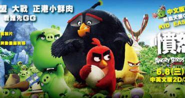【電影】憤怒鳥玩電影Angry Birds