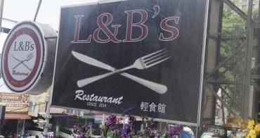 【台中。食】 L&B's Restaurant漢堡餐廳
