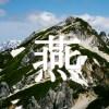 残雪残る北アルプスの燕岳(つばくろだけ)へ日帰り登山をしてきた。(山行編)前編