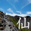 秋空の下、南アルプスの女王仙丈ヶ岳を登る