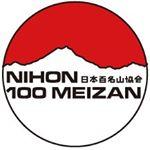 日本百名山協会で登録証明の缶バッヂ写真を募集