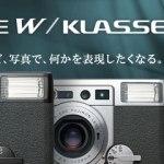 """写ルンですが人気再燃の今だからこそ、フィルムコンパクトカメラ""""KLASSE""""の再生産を望む"""