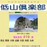 マツコ&有吉の怒り新党の「新3大登りづらい低山」が面白くも登山の奥深さを語ってた。