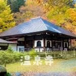 日光山 湯元・温泉寺で温泉に入って御朱印拝受の贅沢参拝