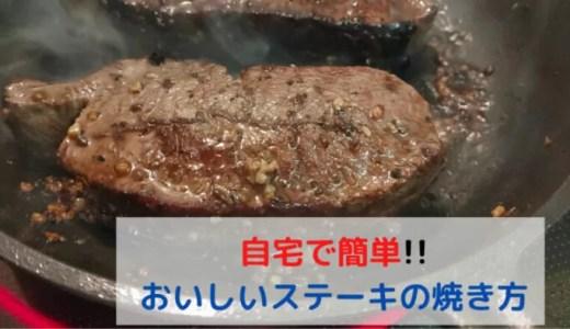 自宅でおいしいステーキ!!焼き方のコツは?