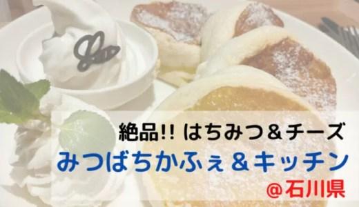 チーズ・はちみつ好きにはたまらない!!絶品の一品【石川県・みつばちかふぇ&キッチン】
