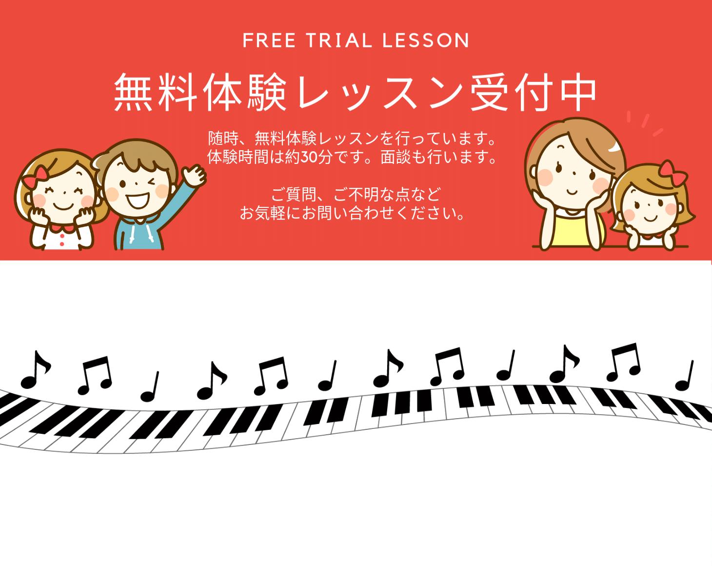 岩倉市にある山田音楽教室では無料体験レッスン受付中です。
