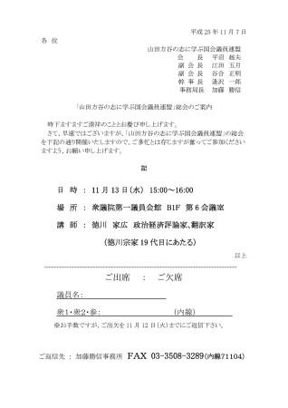 山田方谷議連案内(20131113)