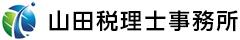 山田税理士事務所