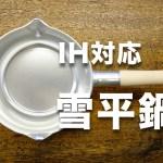 IH対応 雪平鍋