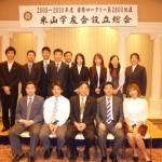 米山学友会設立総会