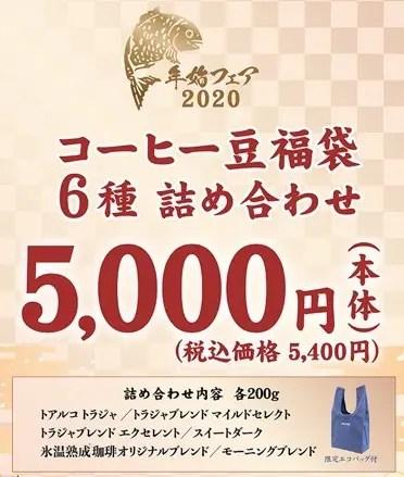キーコーヒー福袋2020 5,400円福袋