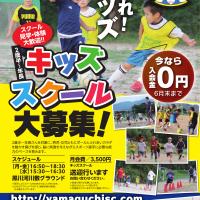あとわずかです▶【6月末まで入会金0円】新規募集開始!